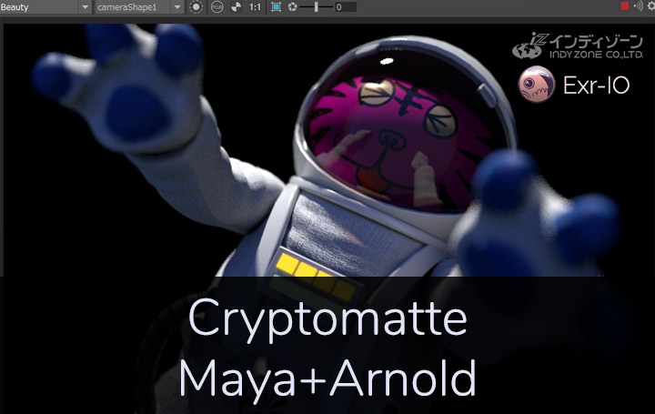 Cryptomatte Arnold Workflow (japanese)